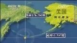 [中国新闻]美国阿拉斯加发生8级地震