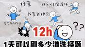 「D1」1天可以刷多少道选择题?+订正和解析???高三学子幸福快乐的一天:)