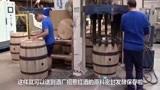 红酒桶的制作,纯木材质,用火烤用钢丝绳拉,密封性一级棒