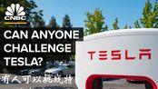 【CNBC】特斯拉真的很强吗? 能否有有人可以挑战特斯拉在电动汽车的权威?