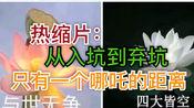 """【长安居】热缩片哪吒制作过程,面对熊孩子的""""无理""""要求,除了宠着还能咋办呢"""
