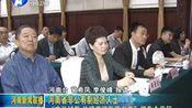 河南省非公有制经济人士守法诚信报告会举行 河南新闻联播 160520—在线播放—优酷网,视频高清在线观看