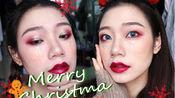 【李心心】超甜圣诞节妆容|完美日记麋鹿盘|Merry Christmas~
