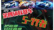 《QQ飞车》第四辆连赛车会是啥样,会叫啥名?