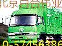 %百合物流%北京到辽宁锦州市货运物流专线57456386@快捷物流公司@