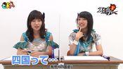 4周年真格对决_AKB48公式