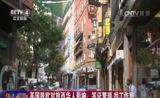 [华人世界]西班牙 英国脱欧对旅西华人影响:签证繁琐 找工作难