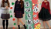 【YUI酱】圣诞系配色的jk或lo娘 你更喜欢?/优马 玫森/ 中牌 圣诞格/cute.q+axes/