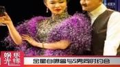 金星自曝曾与5男同时约会-每日新鲜资讯-央广视讯传媒