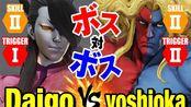 街霸5CE Boss VS Boss Daigo Umehara(Seth) vs yoshioka(Gill)