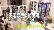 单身死宅房间大公开|上海市中心20000/月的房子长啥样?|出租屋改造【room tour】