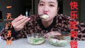 【早餐合辑】豆腐脑+牛肉夹饼+小笼包+蒸饺+海鲜馄饨 乐山小吃真的很好吃啦,记得每天都要吃早餐哦!