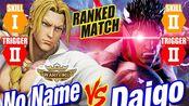 街霸5CE  No_Name(Vega) vs Daigo Umehara(Kage)