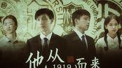 【百年南开|校拟】《他从1919而来》第五集:浮萍