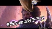 枪乐yasuo好听不火(滑稽)