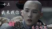 【梦回】【十三薇】十三 我好想你 我来找你了 王安宇/李兰迪