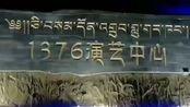 四川省甘孜藏族自治州甘孜县格萨尔王城1376演艺中心欢迎你,