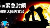 太阳危机,FBI紧急封锁天文台,他们究竟在太阳上看到了什麽? | 老高与小茉 - 老高與小茉 Mr & Mrs Gao 2018.09.20【搬运工awen】