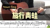 【木吉他指彈】旅行青蛙  附譜