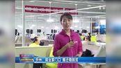 忻州:就业家门口搬迁稳脱贫