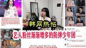 【韩网热帖】越来越多的艺人被认证为阿米!!不愧是我们的世界弹!!