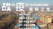 河北省邢台市南宫市垂杨镇原创抗击疫情宣传歌曲视频,垂杨之光。