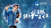 QQ浏览器x鹿晗全新大片:跟着兴趣走下去-15秒手机版