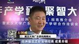 坦洲镇组团赴深圳招商 成果丰硕!