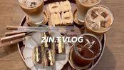 日常生活 【VLOG ZIN.T】中字字幕|(feat椒盐脆饼和新鲜的奶油,新指甲,寿司