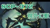 【SCP基金會/Ting】 SCP-372 ■Peripheral Jumper■ 視外幻獸(中文)
