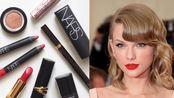 (英字)【Matilda】泰勒·史威夫特化妆包里的口红、液体眼线笔