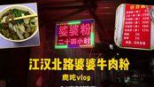【婆婆粉】江汉北路的婆婆粉,24小时营业,一开就是十几年,吃一口真香