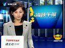 台湾政坛也疯大乐透 蔡英文吁中奖一半捐民进党 110210 海峡午报