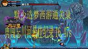 默少【造梦西游通关录】:过忘川河最佳记录16.47s+楚江王打法