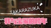 /我与宝冢帅姐姐们的跨年/TAKARAZUKA安利(堪比牛郎团魅力的帅气姐姐团)