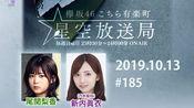2019.10.13 欅坂46 这里是有楽町星空放送局 #185【尾関、新内】