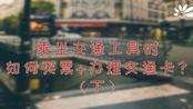 【ViTalk旅游英语·原创微课】乘坐交通工具时,如何买票、办理交通卡?(下)