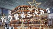 【可可探店】首尔最美的书店原來是...? ft.ARC.N.Book 星空圖書館
