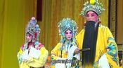 山西省晋剧院演出传统剧目《打金枝》(16),公主嫁给郭子仪六子