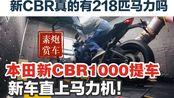 [素炮赏车]本田新CBR1000RR-R SP历代最高马力达成?