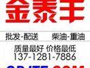 查询(汕尾煤油批发价格)来(金泰丰油库)(比市场价低200元/吨)