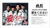 纯烈新单曲 純烈「愛をください~ Don't you cry ~」官方释出片段 2月26日发行