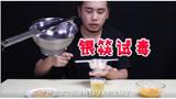 银筷银碗能测出食物有毒吗?银针变成黑色会怎么样