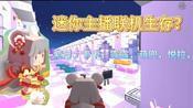 迷你世界:贝拉子要开迷你世界联机生存了,看到视频的主播记得加