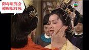 TVB女主剧 杨贵妃50(阴毒诅咒胎儿的小人是谁)