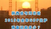 陕西省与河北省的2019年全年GDP出炉,两者还差多少?