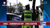 [超级新闻场]云南丽江:变道肇事被判全责不服气 交警耐心劝说终平静