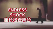 Endless SHOCK official ins3.15 座长检查舞台 堂本光一 KINKI KIDS