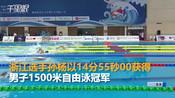 游泳冠军赛孙杨1500米夺冠 包揽4金完美收官
