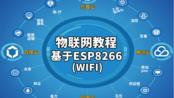 【全网首发】物联网esp8266+Stm32视频教程